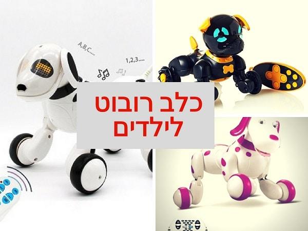 כלב רובוט לילדים