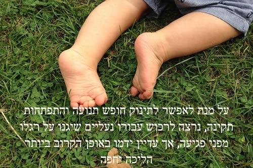 מתי מתחילים נעלי צעד ראשון ונעלי טרום הליכה