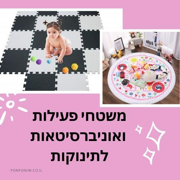 משטח פעילות לתינוק אוניברסיטה לתינוק מדריך קנייה