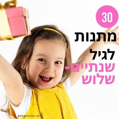 מתנה לגיל שנתיים מתנה לגיל שלוש