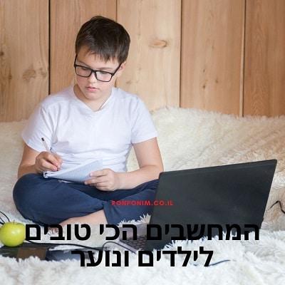 מחשב לילדים לנוער ללימודים משחקים