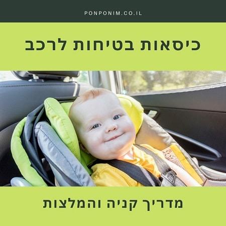 כיסאות בטיחות לרכב מדריך והמלצות