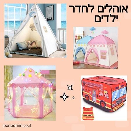 אוהל לחדר ילדים