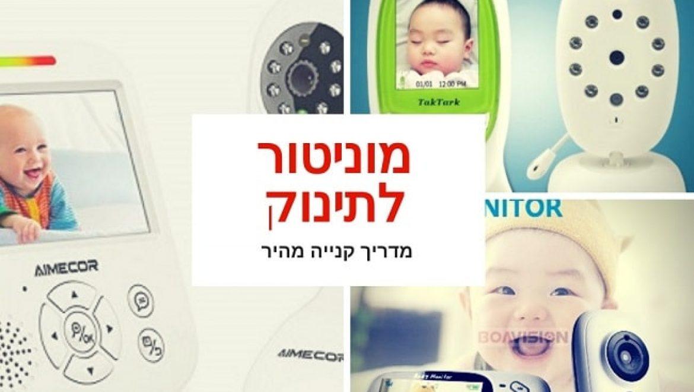 """אינטרקום/מוניטור לתינוק (עם מצלמה): 5 המלצות ל-2020 (בפחות מ-300 ש""""ח!)"""