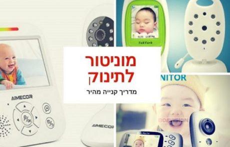 """אינטרקום/מוניטור לתינוק [עם מצלמה]: 5 המלצות ל-2020 (בפחות מ-300 ש""""ח!)"""
