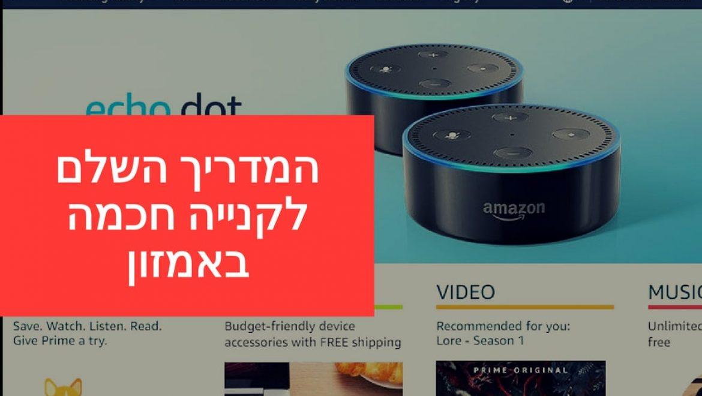 המדריך השלם לקנייה חכמה באמזון בעברית ואמזון ישראל (2020)