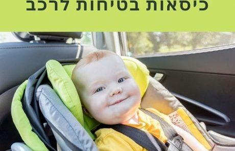 כיסאות בטיחות לרכב: מדריך קניה ו-8 המלצות ב-2021