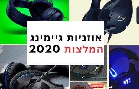 """5 אוזניות גיימינג מומלצות לילדים ונוער – בפחות מ-300 ש""""ח [2020]"""