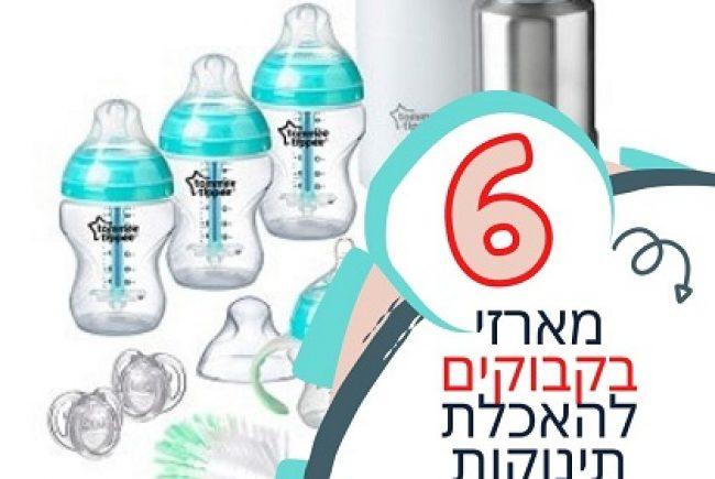 בקבוקי תינוקות מומלצים: 6 ערכות בקבוקים מעולות וזולות (2021)