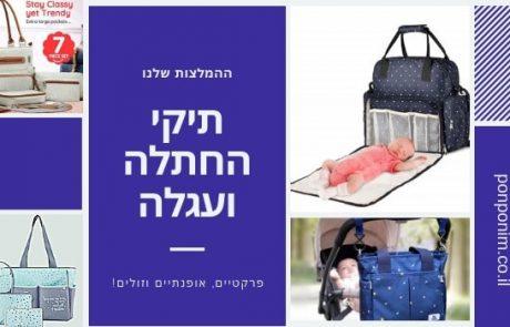 תיק החתלה אונליין: 7 תיקי עגלה אופנתיים, פרקטיים וזולים (2019)