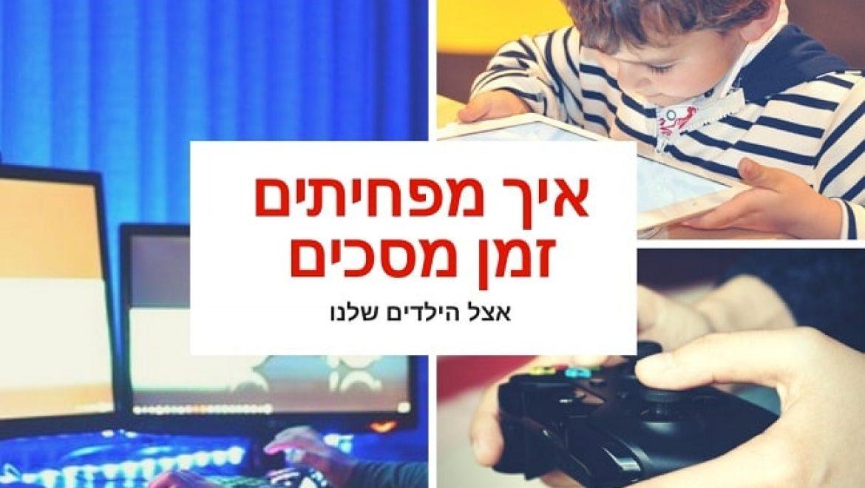 47 רעיונות להפחתת זמן המסכים של הילדים (ואיך לנצל את זמן המסכים לטובה)