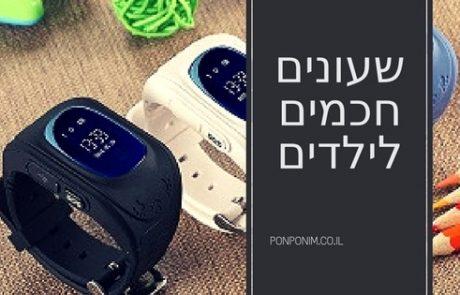 שעון חכם לילדים 2020: 6 שעוני הטלפון הכי מומלצים (עם GPS)