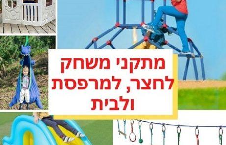 מתקני משחק לילדים: 21 המלצות לחצר, לפארק וגם לבית
