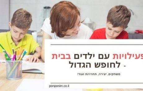 57 רעיונות כיפיים לפעילויות עם ילדים בבית (בחופש הגדול)