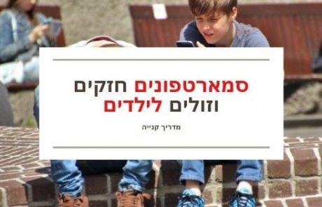"""סמארטפון לילדים: 4 המלצות לטלפון חזק וזול לילדים (עד 1000 ש""""ח)"""