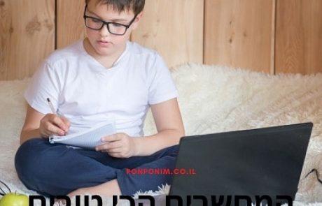מחשב נייד (לפטופ) לילדים ונוער: 11 המלצות למחשב לימודים/גיימינג [2020]
