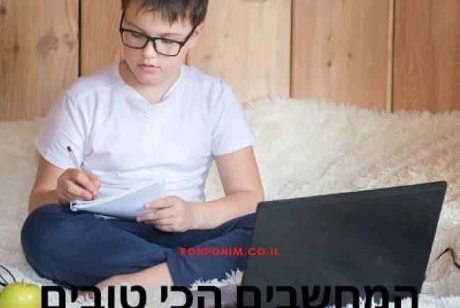 מחשב נייד (לפטופ) לילדים ונוער: 11 המלצות למחשב לימודים/גיימינג [2021]