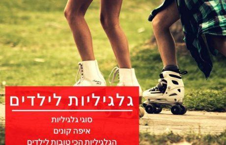 גלגיליות לילדים ומתחילים (סקטים 4 גלגלים): מדריך והמלצות 2020