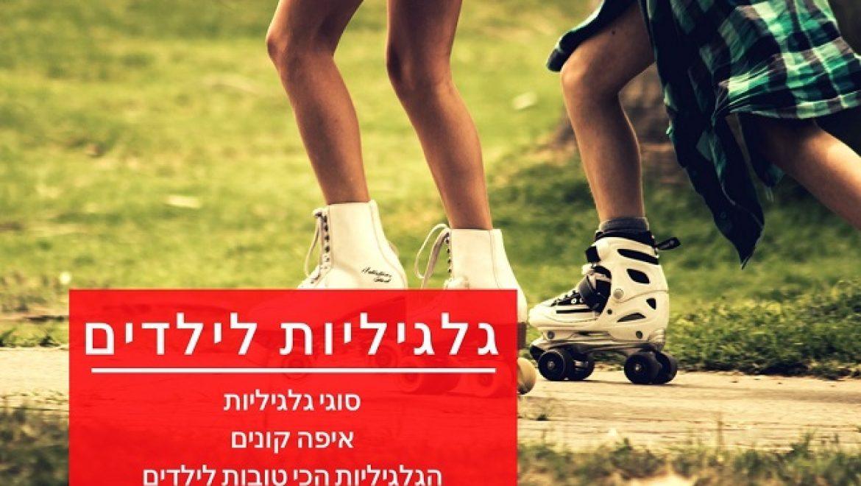 גלגיליות לילדים (סקטים 4 גלגלים): מדריך קניה והמלצות 2019