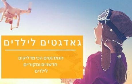 גאדג'טים לילדים: 12 מתנות חדשניות ומפתיעות לילדים ונוער (ב-2020)