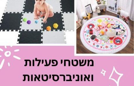 אוניברסיטה ומשטחי פעילות לתינוק: 12 המלצות ל-2020 (ואיך בוחרים)