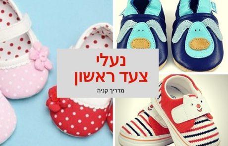 נעלי צעד ראשון: מתי מתחילים ואיפה קונים איכותי ובזול – מדריך קנייה 2019