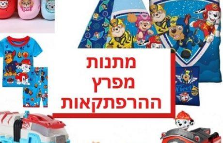 22 צעצועים ומתנות יחידת החילוץ (מפרץ ההרפתקאות) הכי שווים ב-2021