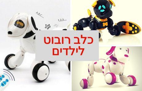 כלב רובוט לילדים: 6 המלצות ואיפה כדאי לקנות ב-2019