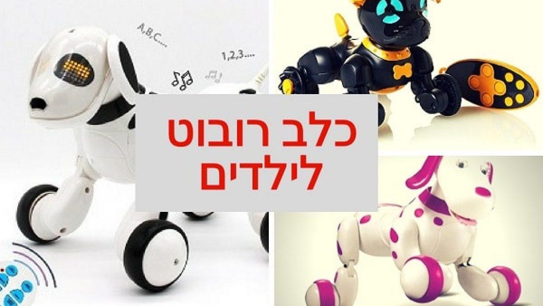 כלב רובוט (צעצוע) לילדים: 6 המלצות ואיפה כדאי לקנות ב-2020