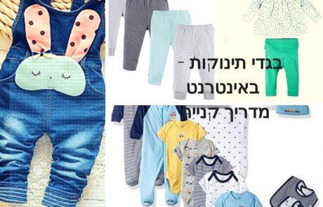 בגדי תינוקות אונליין: 3 האתרים הכי משתלמים לקניית בגדי תינוקות מהממים – בזול