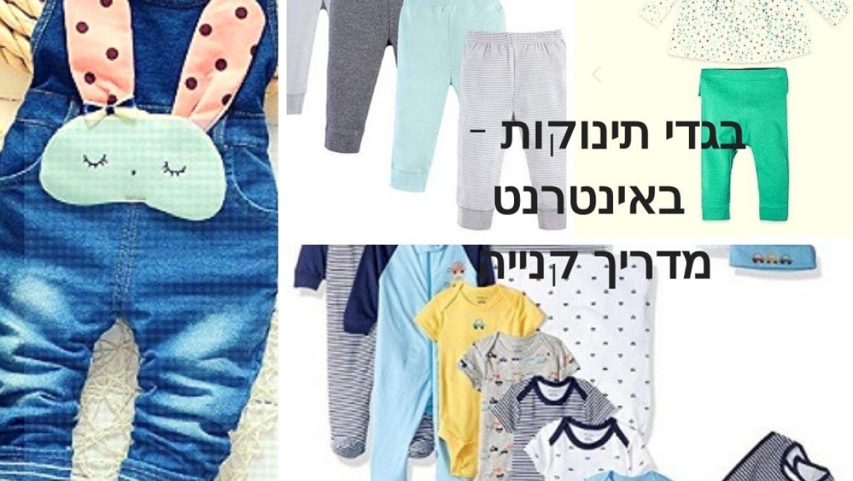 בגדי תינוקות וילדים: 4 האתרים הכי טובים (וזולים) ב-2020
