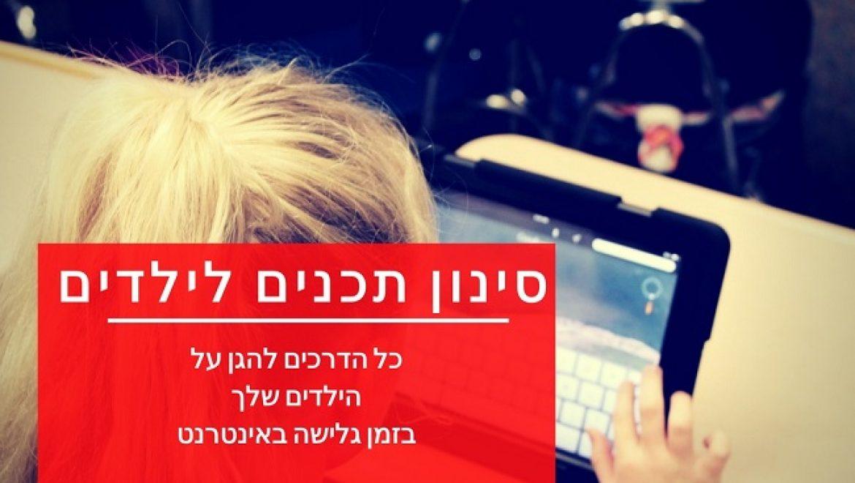 סינון תכנים לילדים באינטרנט: המדריך המלא